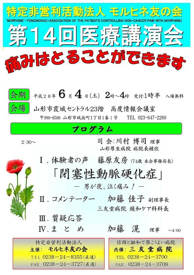 第14回モルヒネ友の会医療講演会ポスター[1]