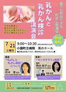 小国町立病院乳がんと乳がん検診講演会